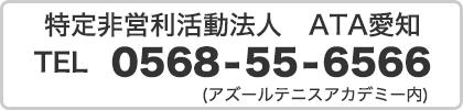 特定非営利活動法人 ATA愛知 TEL  0568-55-6566
