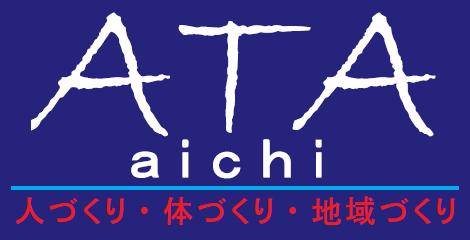 特定非営利活動法人ATA愛知